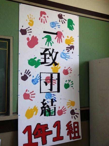 葛飾区立大道中学校 教室