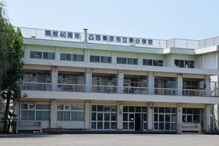 西東京市立東小学校