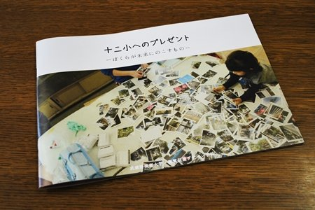 小平市立第十二小学校 武蔵野美術大学の冊子