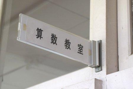 西東京市立東小学校 校長 水野 伸一郎先生