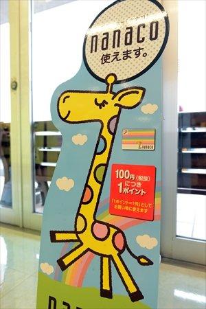 ヨークベニマル 谷田部店 ナナコの看板