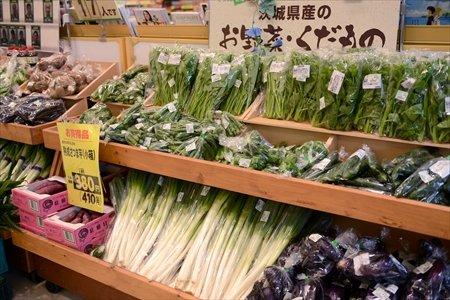 ヨークベニマル 谷田部店 地場野菜