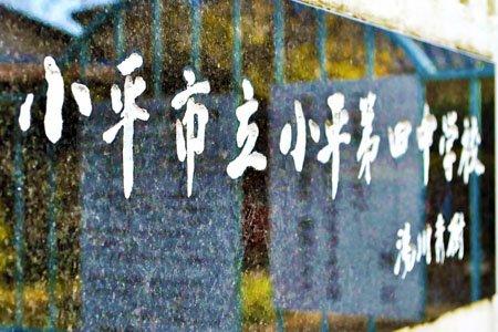 小平市立小平第四中学校インタビュー