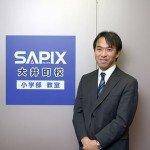 中学受験の「SAPIX小学部」。 最新校舎の大井町校で未来をつくる。/SAPIX小学部 大井町校 野口伊知朗先生