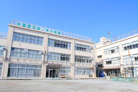 杉並区立松ノ木小学校インタビュー
