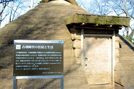 松ノ木遺跡 看板