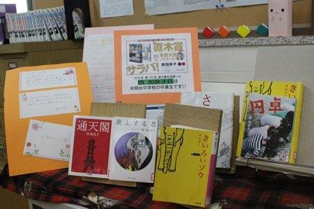 和泉市立光明台中学校 図書