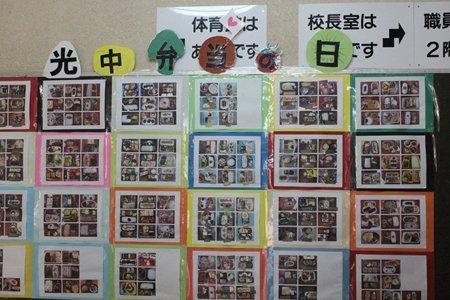 和泉市立光明台中学校 お弁当