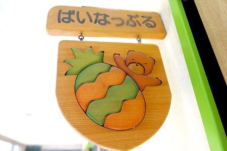 川崎ふたば幼稚園8