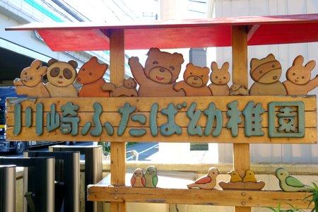 川崎ふたば幼稚園13