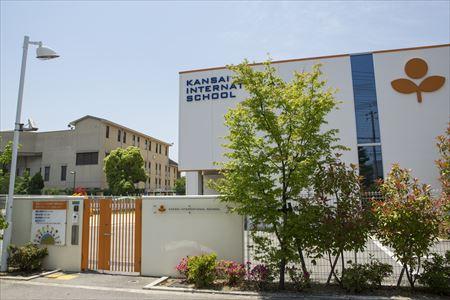 関西インターナショナルスクール 芦屋校