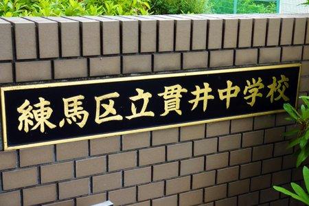貫井中学校校名