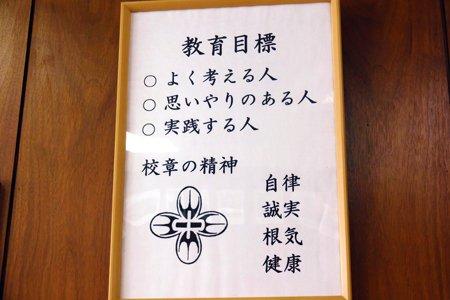 貫井中学校教育目標