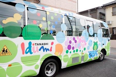 田無いづみ幼稚園 インタビュー バス