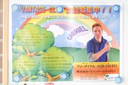 角栄幼稚園11
