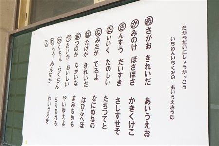 練馬区立田柄第二小学校05