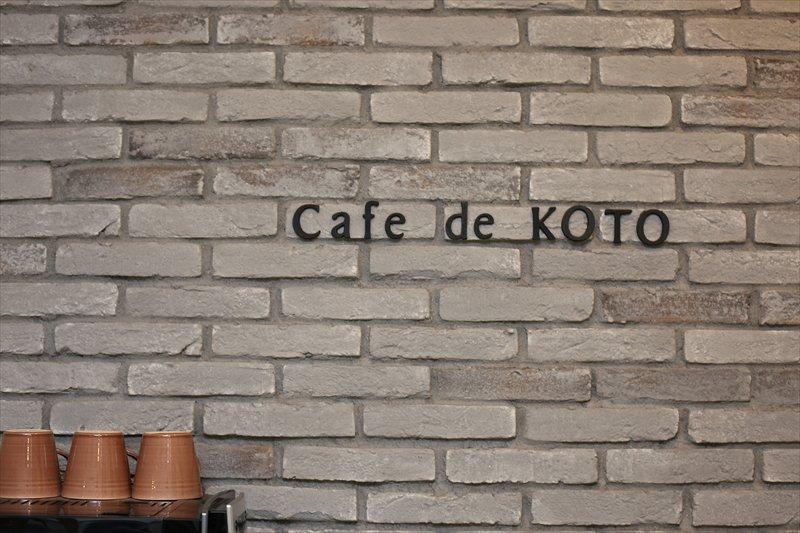 Cafe de KOTO(カフェ デ コト)