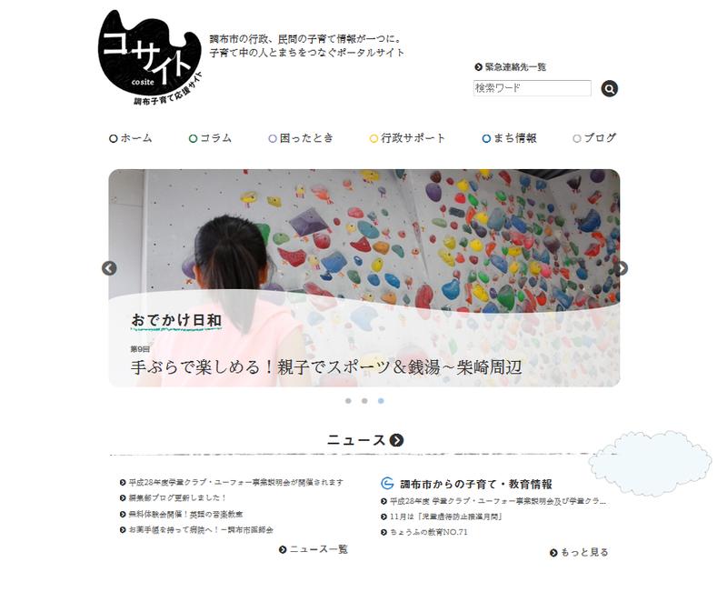 調布子育て応援サイト「コサイト」TOPページから引用