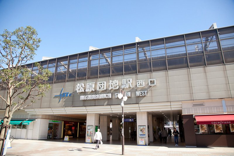 松原団地駅