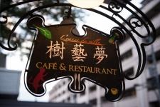 お花に寄り添う癒しのカフェ・レストラン/「樹藝夢(じゅげむ)」シェフ 高嶋健司さん