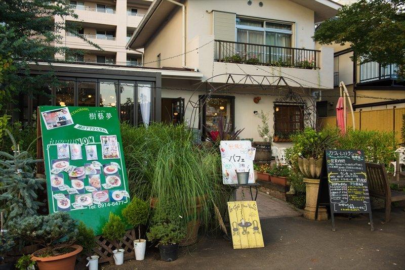 渋谷園芸の一角に佇む樹藝夢
