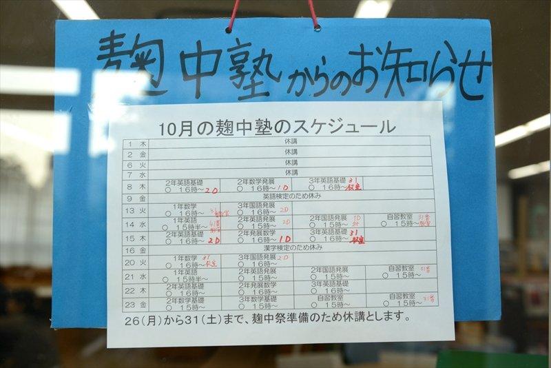麹中塾のスケジュール