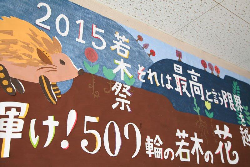 学園祭の看板