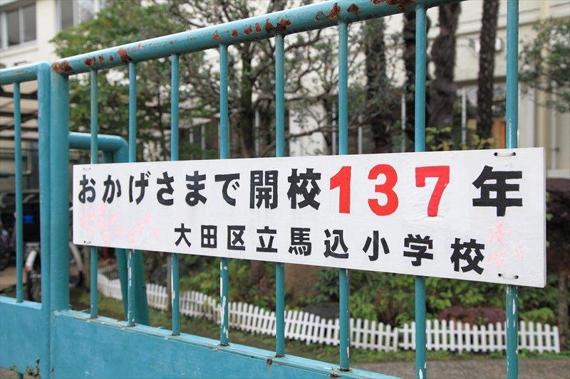 開校137年を超える伝統校