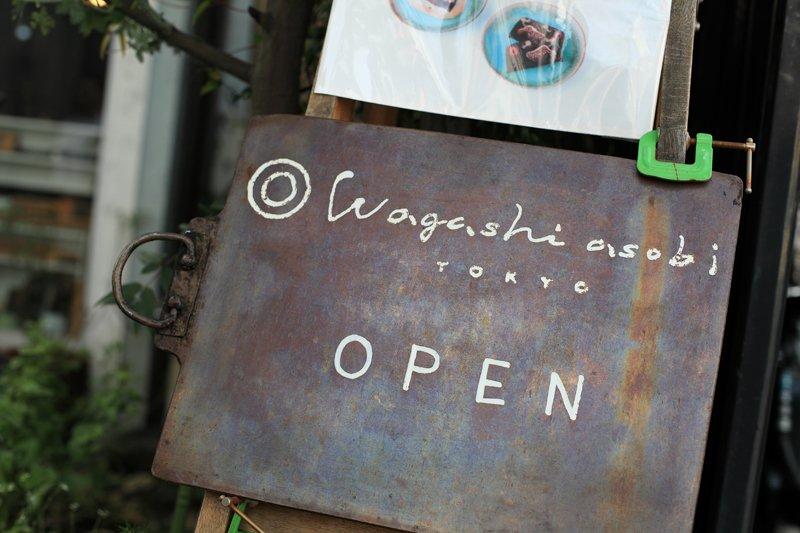 「wagashi asobi」