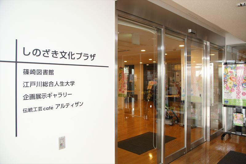 「しのざき文化プラザ」の入口