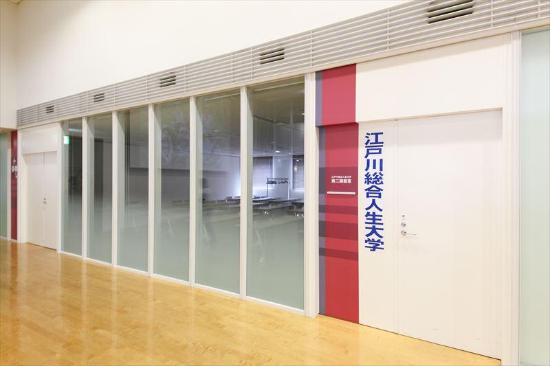 「江戸川総合人生大学」の講義室