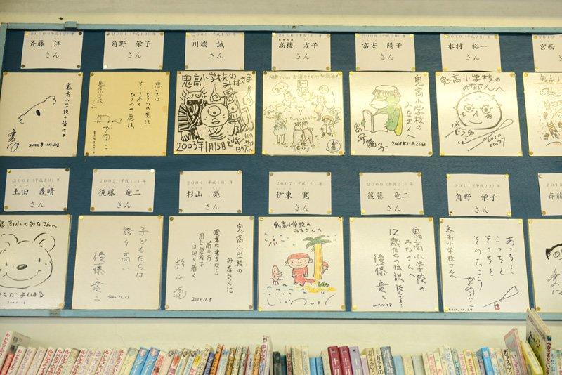 学校を訪れた作家の色紙が並ぶ