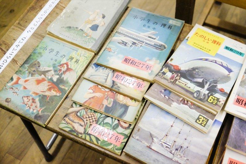小学校に保管されている昔の教科書