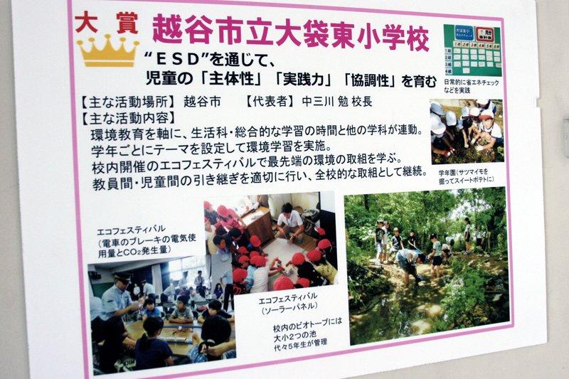 大賞を受賞した「彩の国埼玉環境大賞」の発表内容の一部
