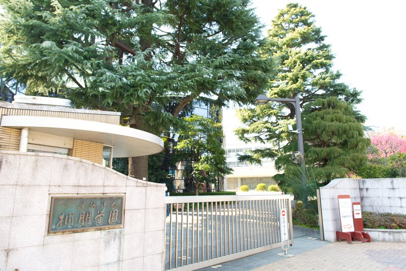 「桐朋女子中学校・高等学校」校門