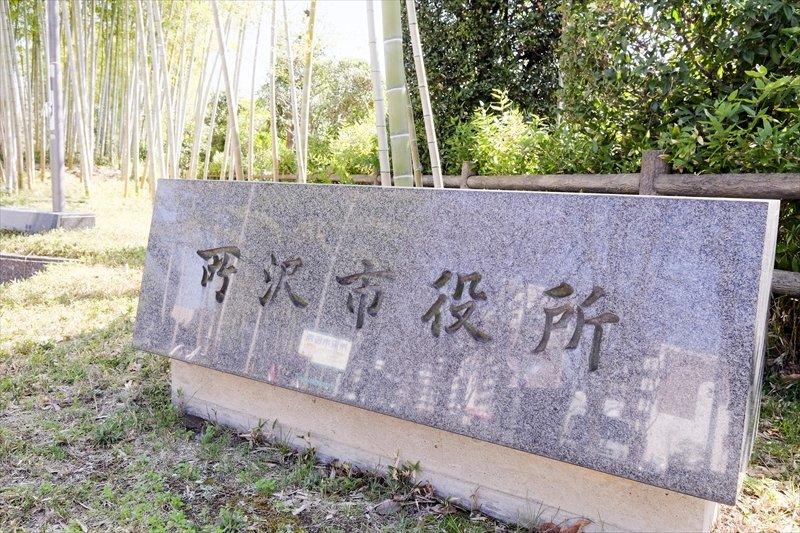 所沢市役所の看板