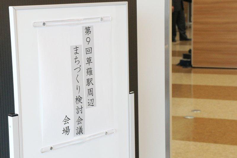 草薙駅周辺まちづくり検討会議