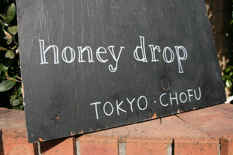 honey dropの看板