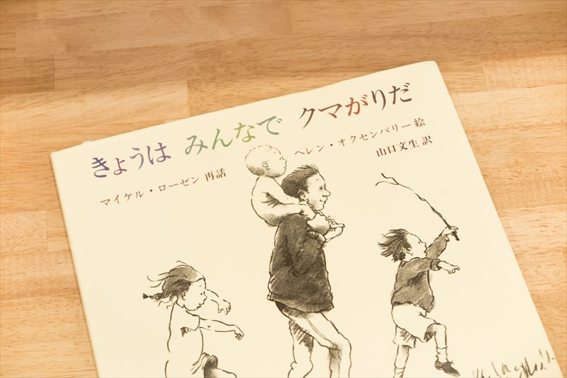 中村さんが絵本の面白さを再発見した「きょうはみんなでクマがりだ」