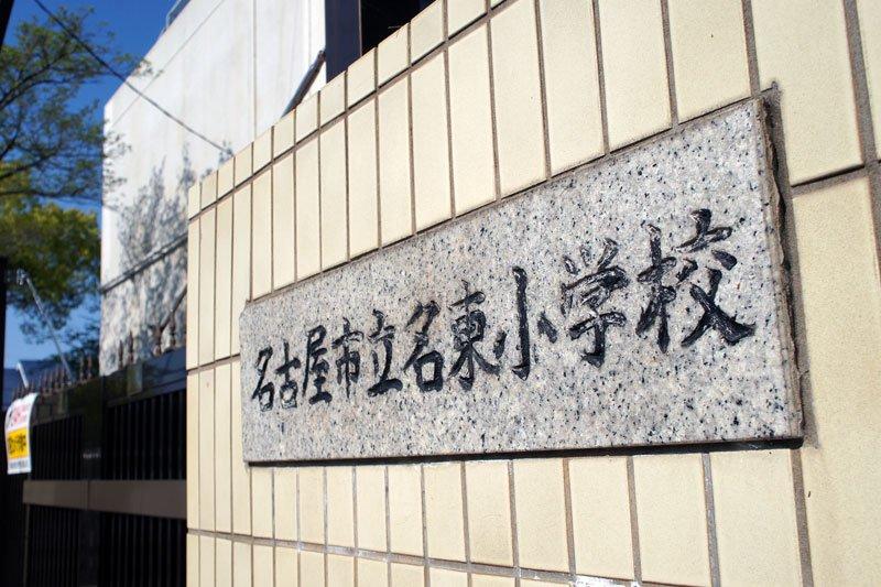 「名古屋市立名東小学校」銘板