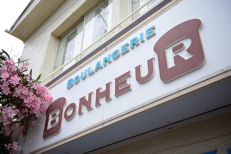 「ブーランジェリー ボヌール」 看板