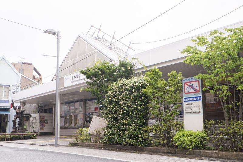 「上井草」駅