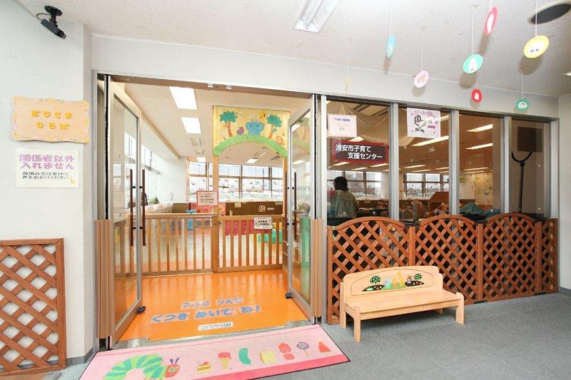 「浦安市子育て支援センター」入口