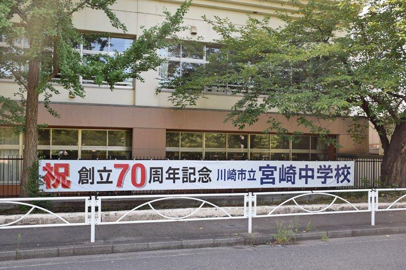 創立70周年の伝統校