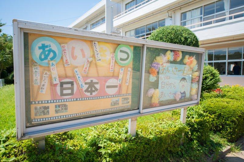 「あいさつ日本一キャンペーン」のポスターも児童の手作り