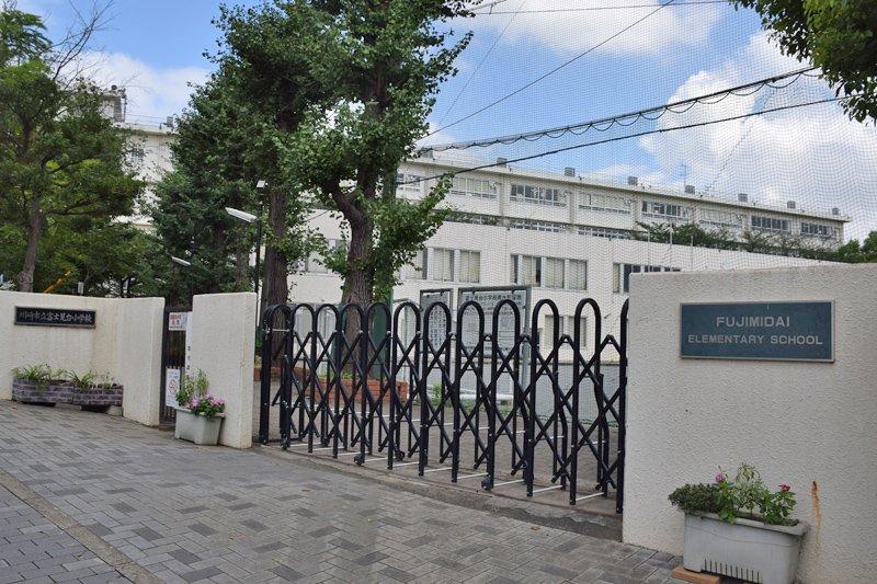 「川崎市立富士見台小学校」
