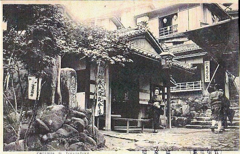 昔の宝塚温泉街の風景