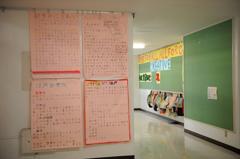 東京見学など校外学習にも力を入れている