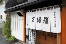 海外や遠方からも人が訪れる、親切&丁寧な天ぷらの老舗「髙七」/飯田敏夫さんご家族