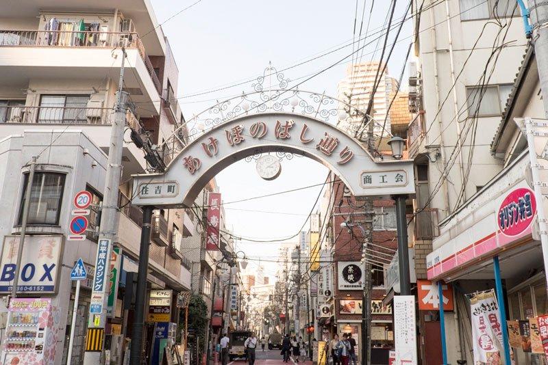 「あけぼのばし通り商店街」の入り口